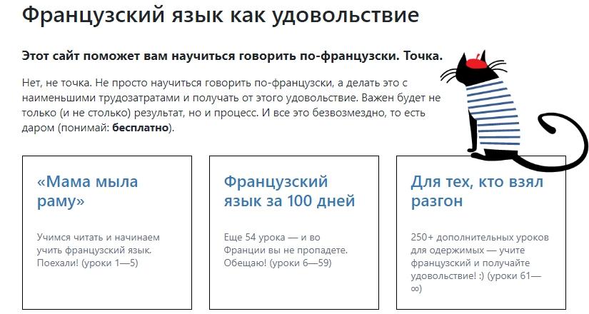 Скриншот сайта le-francais.ru