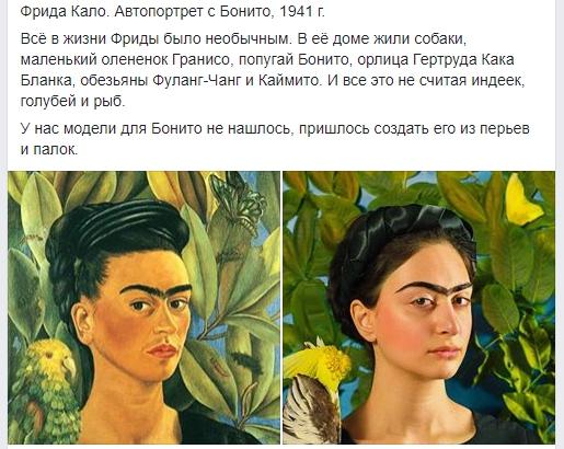 Фрида Кало и её воссозданный двойник