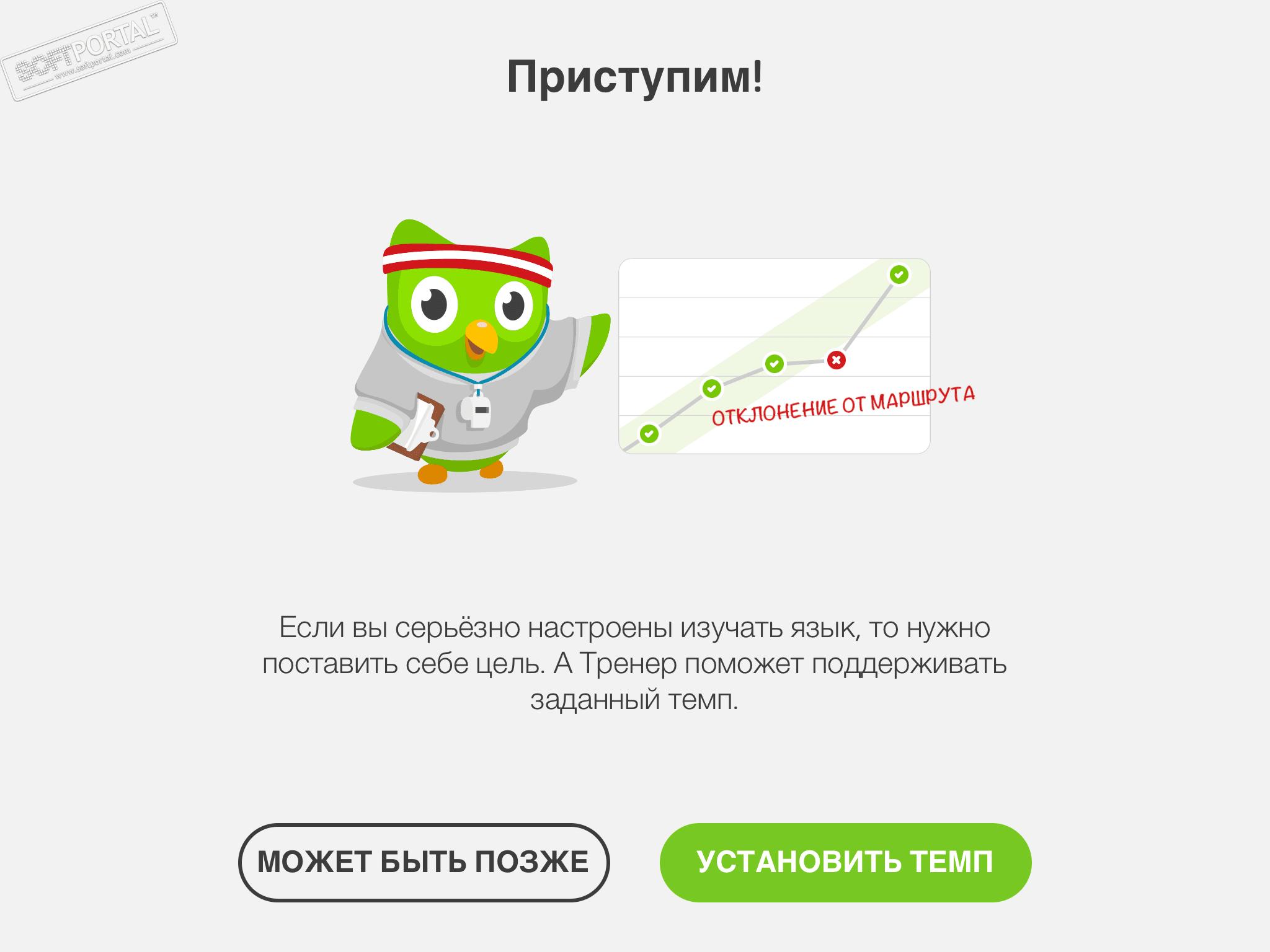 В Duolingo можно поставить цель по изучению языка