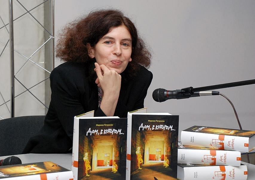 Мариам Петросян и её книга «Дом, в котором…»