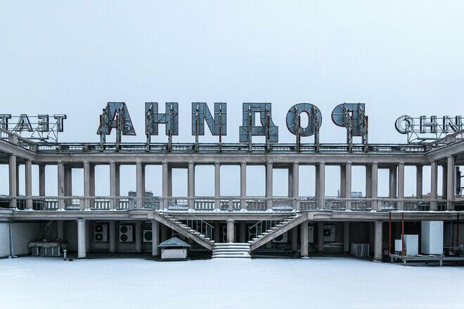Фото: kinoklub-eldar.ru
