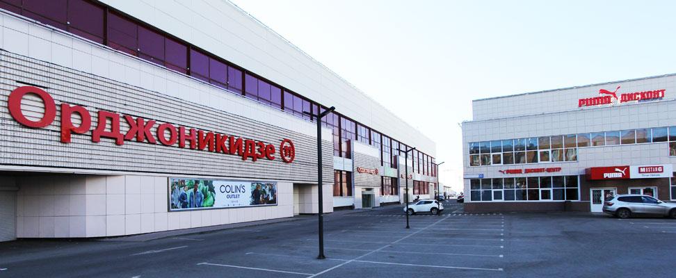 Дисконт-центр на Орджоникидзе